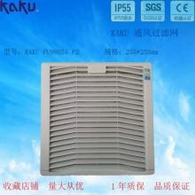 KAKUFU9805A通风过滤网 风扇百页窗适合22CM风扇