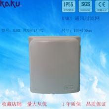 KAKU 通风过滤网 FU9801B P2防雨罩滤网