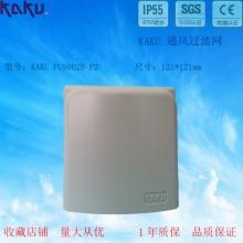 卡固百叶窗FU-9802B防尘防雨通风过滤网组IP44防雨盒
