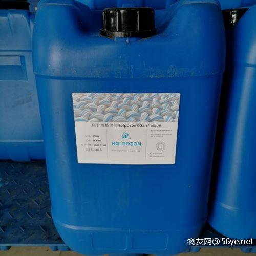 家纺服装用阿甘油保湿整理剂 纺织品保湿面料保湿用