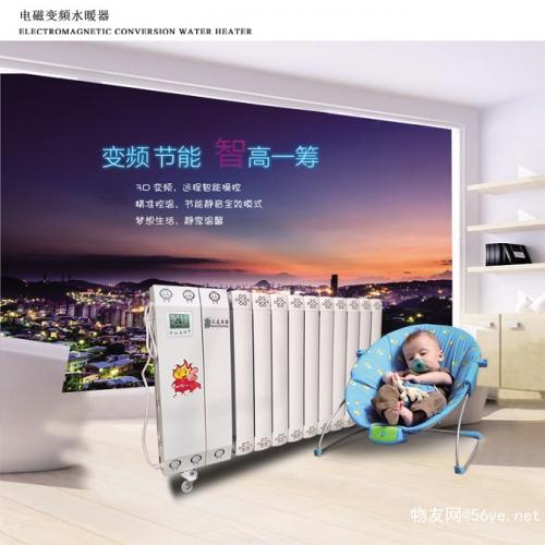 三友牌电磁变频水暖器2kW采暖一体机碳钢暖气片16柱