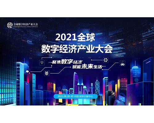 2021年深圳数字经济产业展会