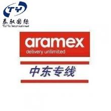 ARAMEX快递专业物流服务商,ARAMEX快递3-5天投递