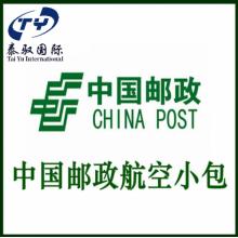中国邮政小包发往全球各地,不计体积,经济实惠