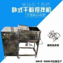 卧式干粉混合机不锈钢螺带搅拌机现货