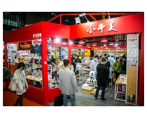 2021中国国际文具及办公用品展览会Paperworld