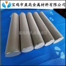 高承压大通量高精度的不锈钢烧结滤芯