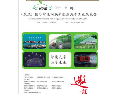 2021武汉国际新能源智能网联汽车工业展览会