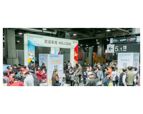 2021上海国际文具展
