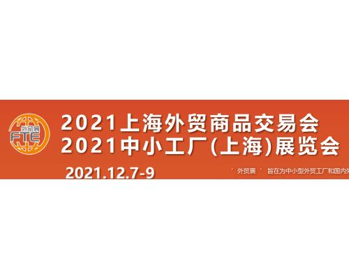2021中小工厂(上海)展览会邀请函