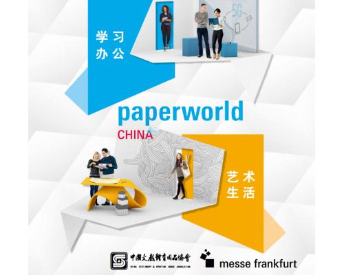 2021年中国国际文具及办公用品展会
