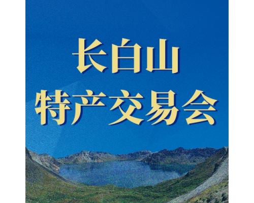2021中国(蛟河)长白山特色产品交易展会