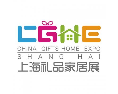 2021第20届上海国际礼品、赠品及家居用品展览会