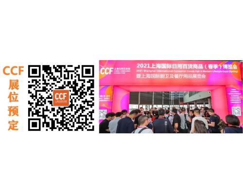 2022中国日用品博览会